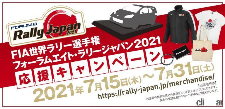 フォーラムエイト・ラリージャパン2021応援キャンペーン