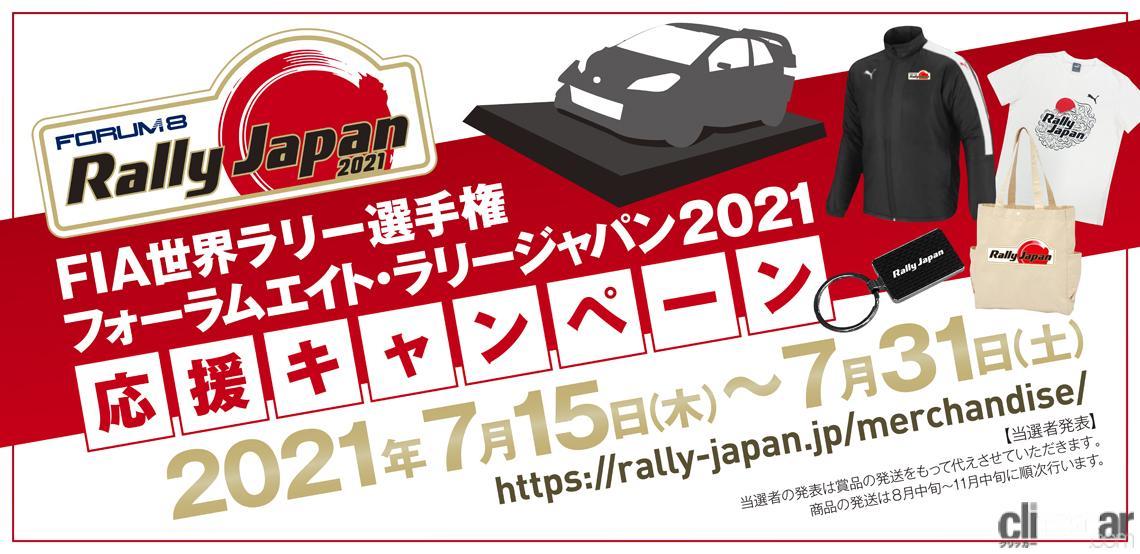 「ラリージャパン開催が待ちきれない人のために素敵グッズが当たるキャンペーン開催!」の1枚目の画像