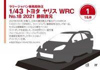 ラリージャパン開催が待ちきれない人のために素敵グッズが当たるキャンペーン開催! - rally_japan_campaign_02