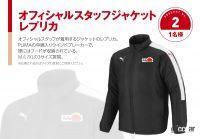 ラリージャパン開催が待ちきれない人のために素敵グッズが当たるキャンペーン開催! - rally_japan_campaign_03
