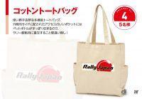 ラリージャパン開催が待ちきれない人のために素敵グッズが当たるキャンペーン開催! - rally_japan_campaign_05