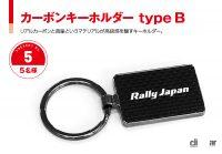 ラリージャパン開催が待ちきれない人のために素敵グッズが当たるキャンペーン開催! - rally_japan_campaign_06