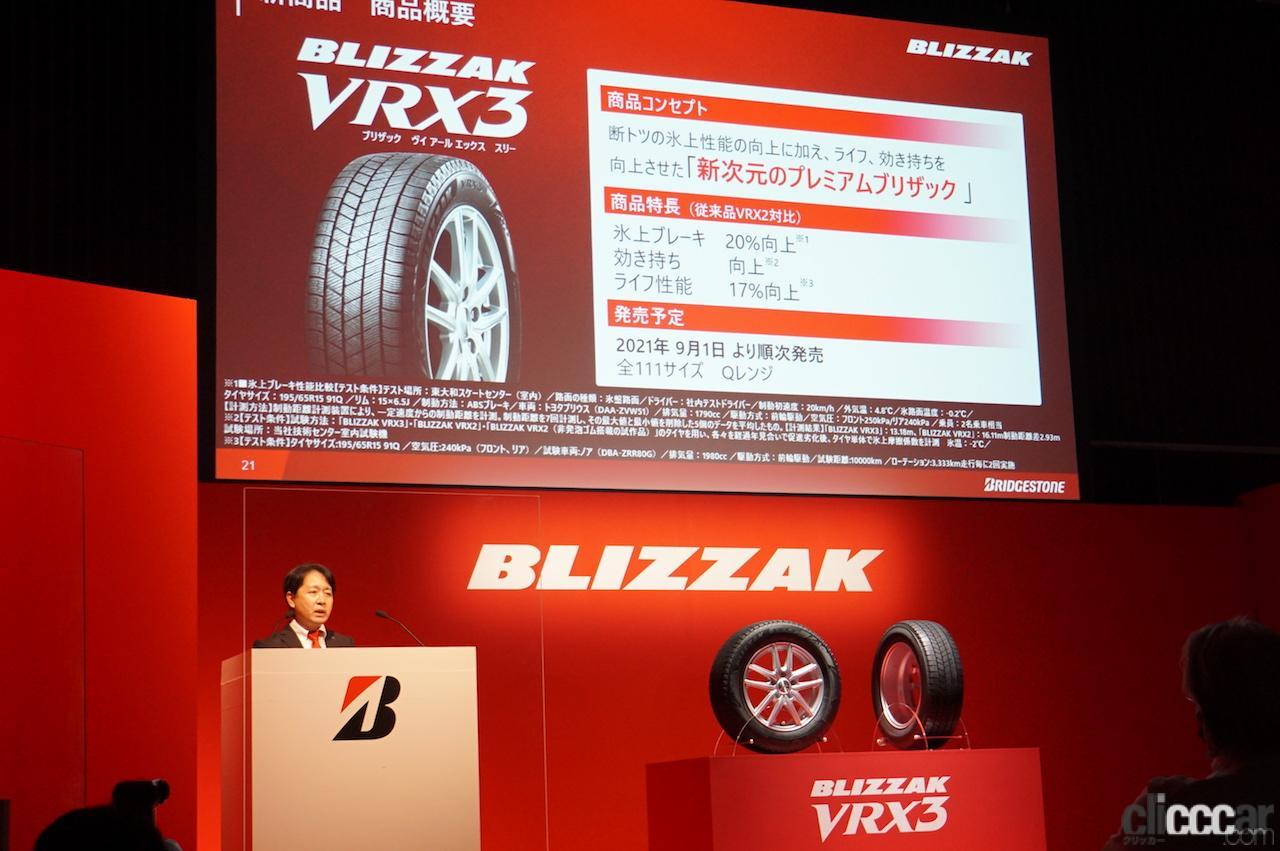 「ブリヂストン「ブリザックVRX3」が新登場。氷上性能が120%向上したスタッドレスタイヤ」の5枚目の画像