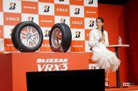 ブリヂストンの新作スタッドレス「ブリザックVRX3」発表会で杏さんが語った新たな挑戦とは? - blizzak_vrx3_an_01