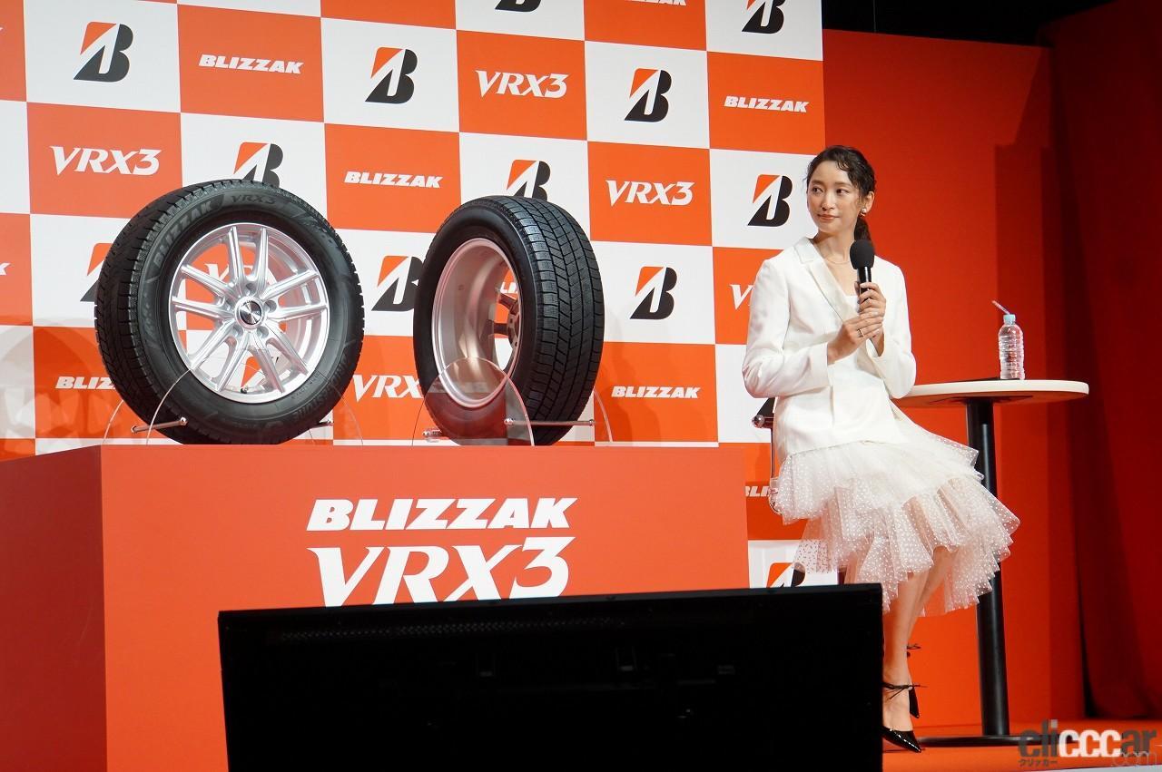 「ブリヂストンの新作スタッドレス「ブリザックVRX3」発表会で杏さんが語った新たな挑戦とは?」の1枚目の画像