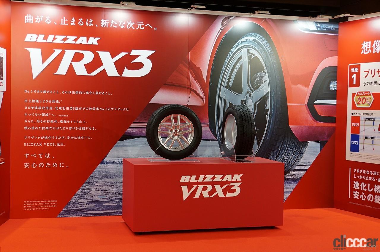 「ブリヂストンの新作スタッドレス「ブリザックVRX3」発表会で杏さんが語った新たな挑戦とは?」の16枚目の画像