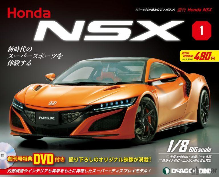 デアゴスティーニ「週刊Honda NSX」
