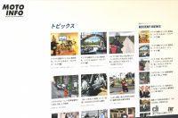 二輪情報サイト「MOTO INFO/モトインフォ」がスタート! ライダー向け情報発信の多様化・高速化に挑戦 - モトインフォ