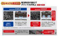 進化したブリヂストン新作スタッドレスタイヤ「ブリザックVRX3」はグッと曲がってギュッと止まる! - VRX3_0003