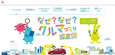 三菱自動車 2021年 小学生自動車相談室