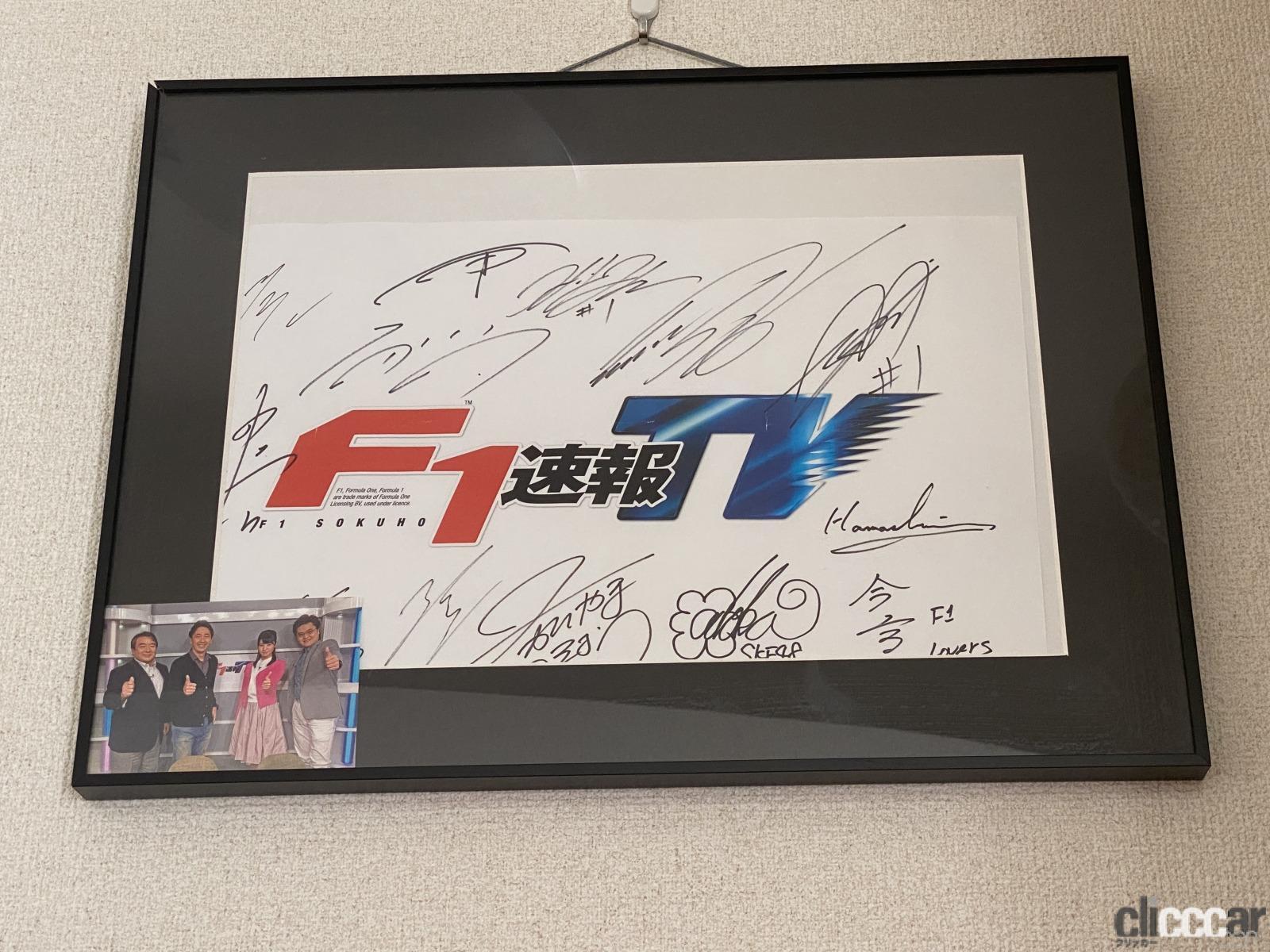 F1レースをリアルタイムで観る楽しさ☆元SKE48梅本まどか通信vol.47