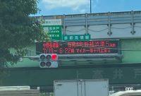 1000円上乗せ首都高ガラガラ。東京に向かう高速道路は事前告知無しの交通規制で大渋滞! 酷いものです - 7222