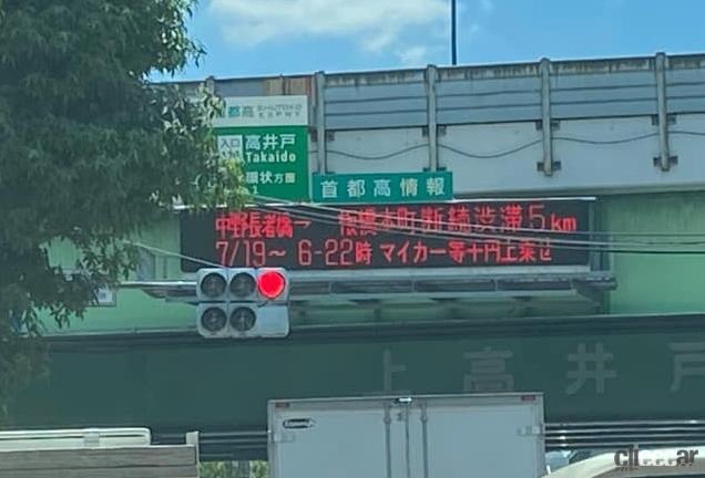 「1000円上乗せ首都高ガラガラ。東京に向かう高速道路は事前告知無しの交通規制で大渋滞! 酷いものです」の2枚目の画像