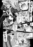 塚本奈々美「ナナメ!」と共にクルマ業界の応援クラウドファンディング企画始動! - manga①