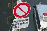 オリンピック交通規制06