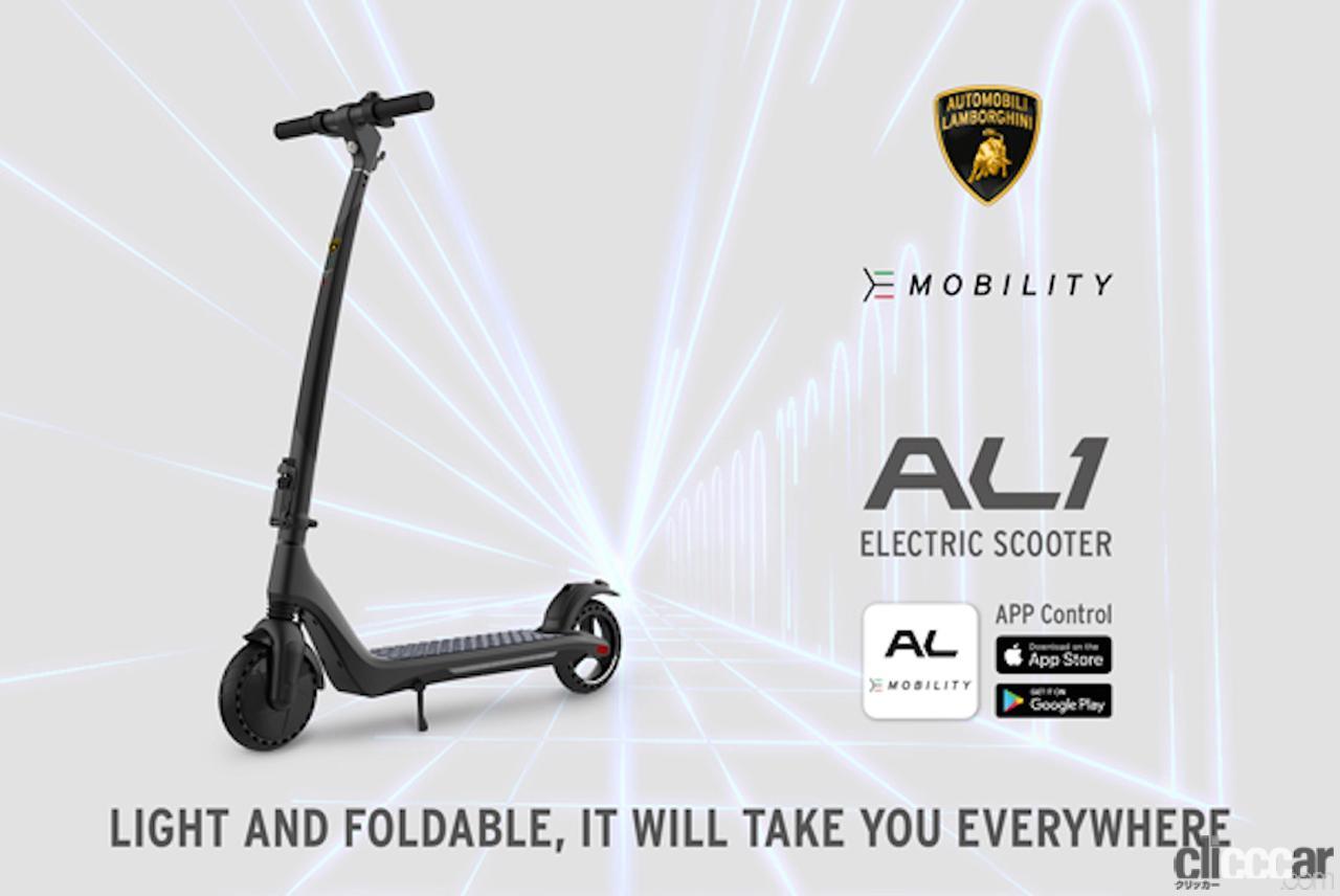 「ランボルギーニが電動スクーター「AL 1」発売。これなら宝くじに当たらなくても買える!?」の1枚目の画像