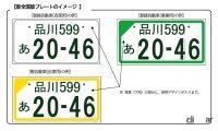 軽自動車の黄色ナンバーが嫌な人が38%!9月に終了する白い東京オリパラ特別ナンバーの後継はある?  - keicar_number_02
