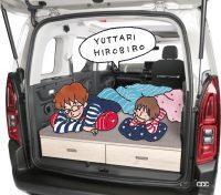 シトロエン・ベルランゴ/プジョー・リフター向けにアウトドアや車中泊を快適にする「CAMP STAR」が設定 - Whitehouse_campingcar_item_20210811_2