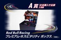 ありがとうレッドブル!日本GP中止の悲しさを吹き飛ばしてくれる超豪華キャンペーンスタート - rb-3