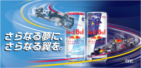 ありがとうレッドブル!日本GP中止の悲しさを吹き飛ばしてくれる超豪華キャンペーンスタート - rb-2