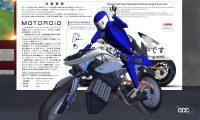 ヤマハ発動機がVRイベントで新たな価値の提供を展開 。バーチャルならオートバイに乗ったことがない人でも動きや爽快感を味わえる - YAMAHA_DX_20210825_1