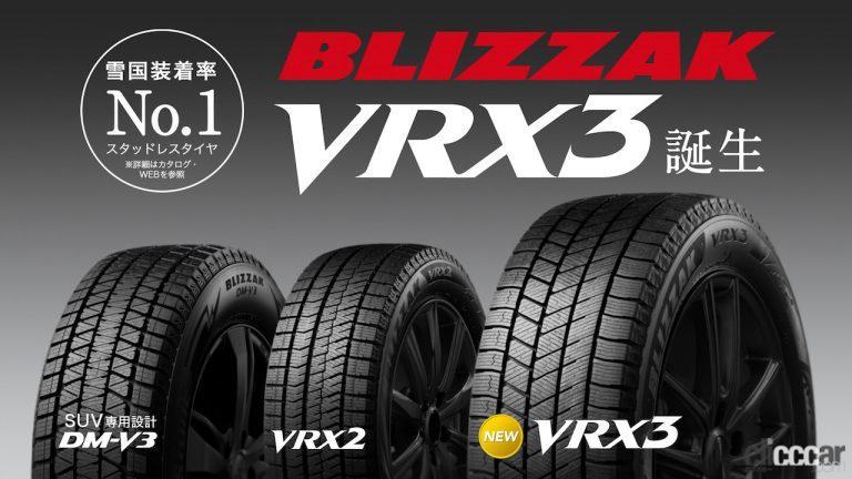 ブリヂストン ブリザック VRX3