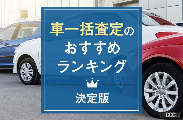 「【2021年最新】車一括査定のおすすめランキング決定版!6サイトを徹底比較」の11枚目の画像