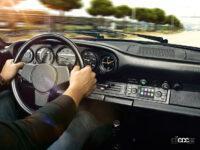 クラシックモデルのポルシェの車載ディスプレイをデジタル化する「PCCM」と「PCCM Plus」の販売がスタート - HyperFocal: 0