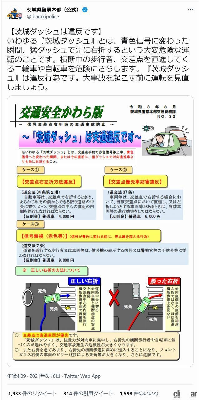 「茨城ダッシュ、阿波の黄走り、伊予の早曲がり…全国「ご当地(悪)交通ルール」を調べてみた」の2枚目の画像