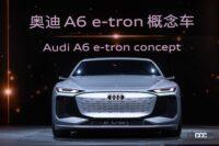 アウディ、内燃エンジンの製造を2033年に終了する新戦略を発表 - Audi at Auto Shanghai 2021