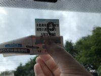 車検が終わったけど、車検証もステッカーもない! 忘れてはいけない1日車検後の対応とは? - sticker