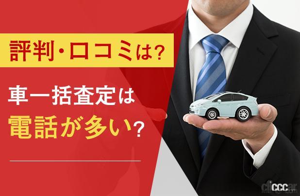 「車一括査定の評判・クチコミは?電話が多いという噂は本当なの?」の8枚目の画像