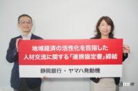 ヤマハ発動機と静岡銀行が、地域の人材交流の活性化を目指した連携協定書を提携 - yamaha_PartnershipAgreement_20210909