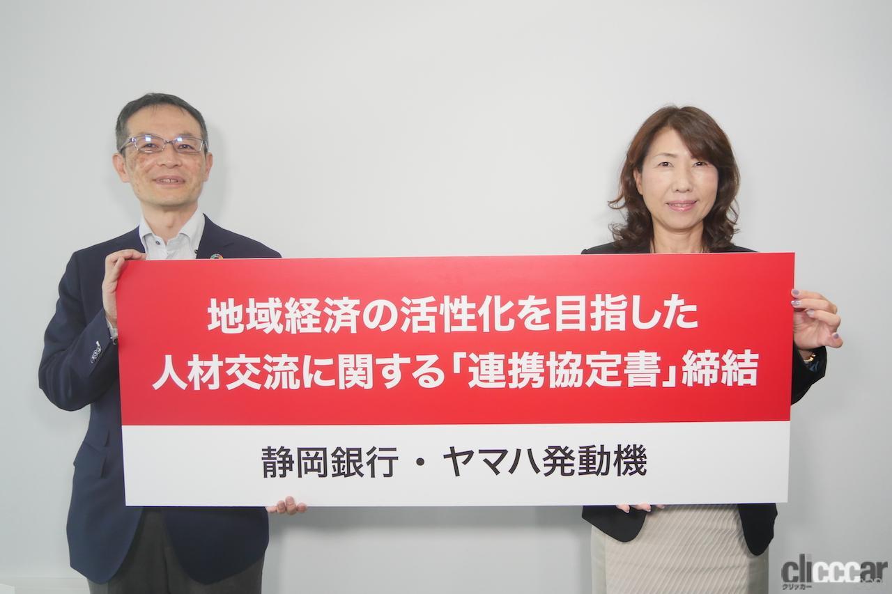 「ヤマハ発動機と静岡銀行が、地域の人材交流の活性化を目指した連携協定書を提携」の1枚目の画像