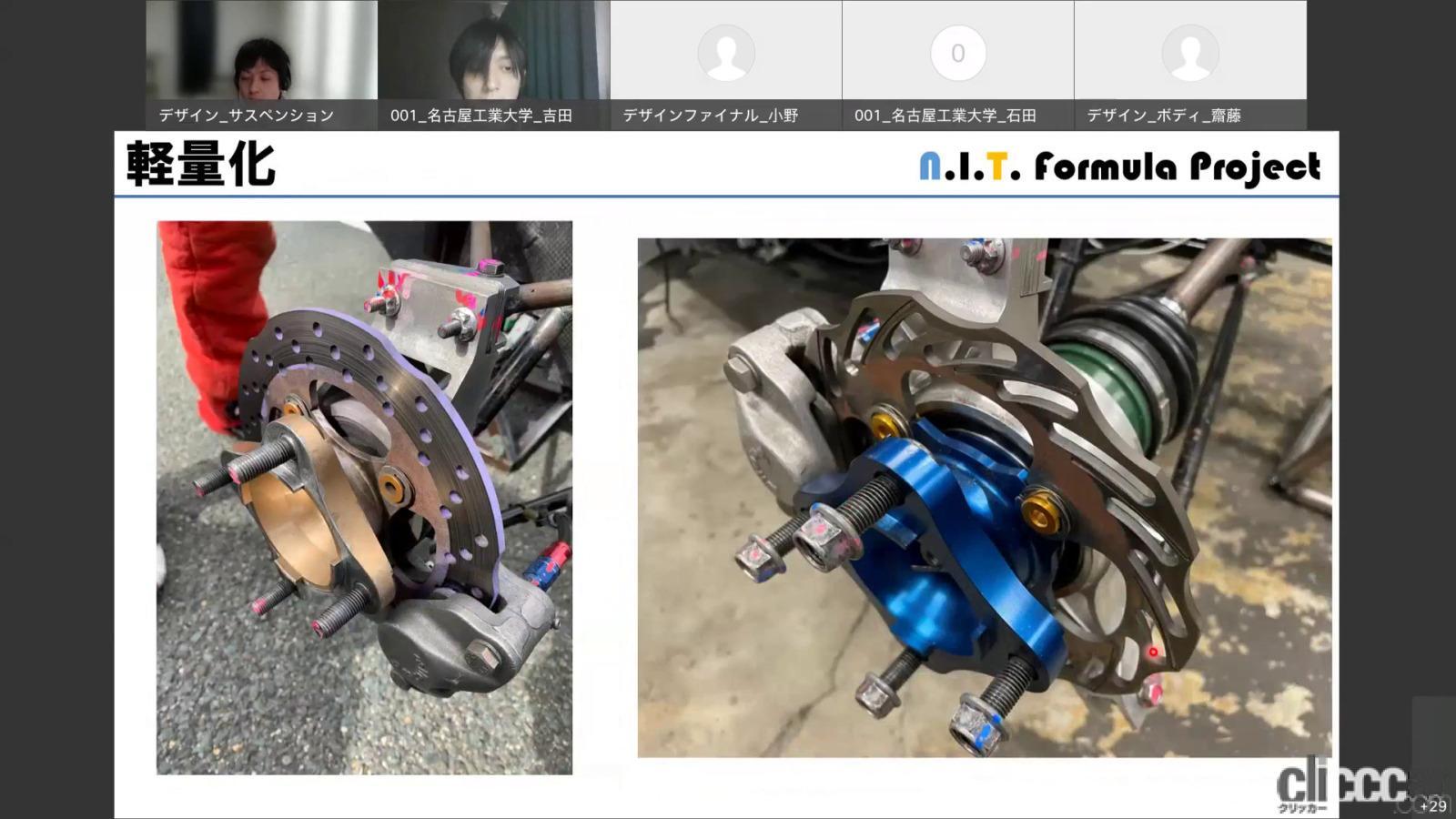 「オンラインで開催された「学生フォーミュラ日本大会2021」は神戸大学が初優勝を遂げる」の4枚目の画像