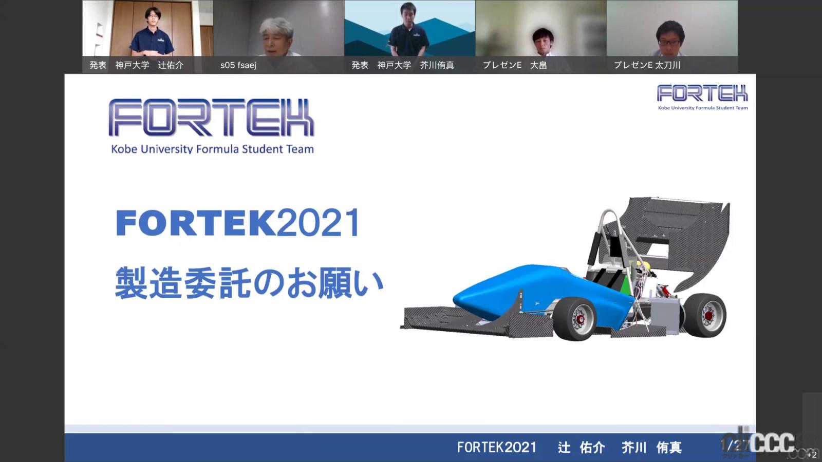 「オンラインで開催された「学生フォーミュラ日本大会2021」は神戸大学が初優勝を遂げる」の2枚目の画像