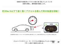 千代田区でタクシーが暴走し死者を出す。警察も国交省も抜本的な再発防止を行う気、無し - トヨタの『踏み間違い加速抑制システムII』