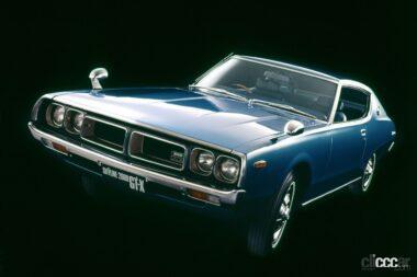 1972年発売の4代目スカイライン(ケンメリ)