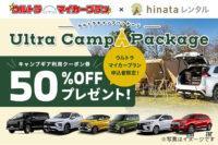 「三菱自動車の月額定額サービスの「ウルトラマイカープラン」で新車を成約すると、キャンプ用品が半額でレンタルできるキャンペーンを実施中」の2枚目の画像ギャラリーへのリンク