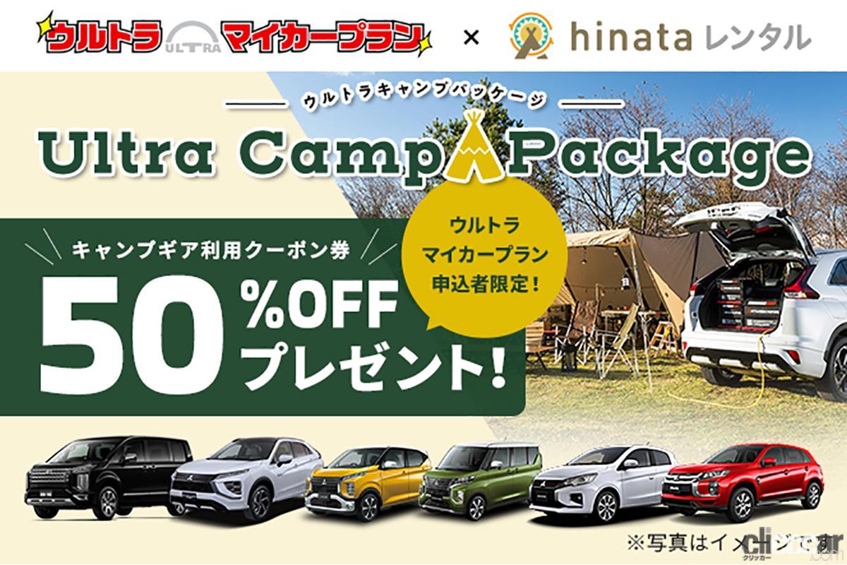 「三菱自動車の月額定額サービスの「ウルトラマイカープラン」で新車を成約すると、キャンプ用品が半額でレンタルできるキャンペーンを実施中」の2枚目の画像