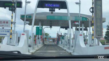 ETC入口