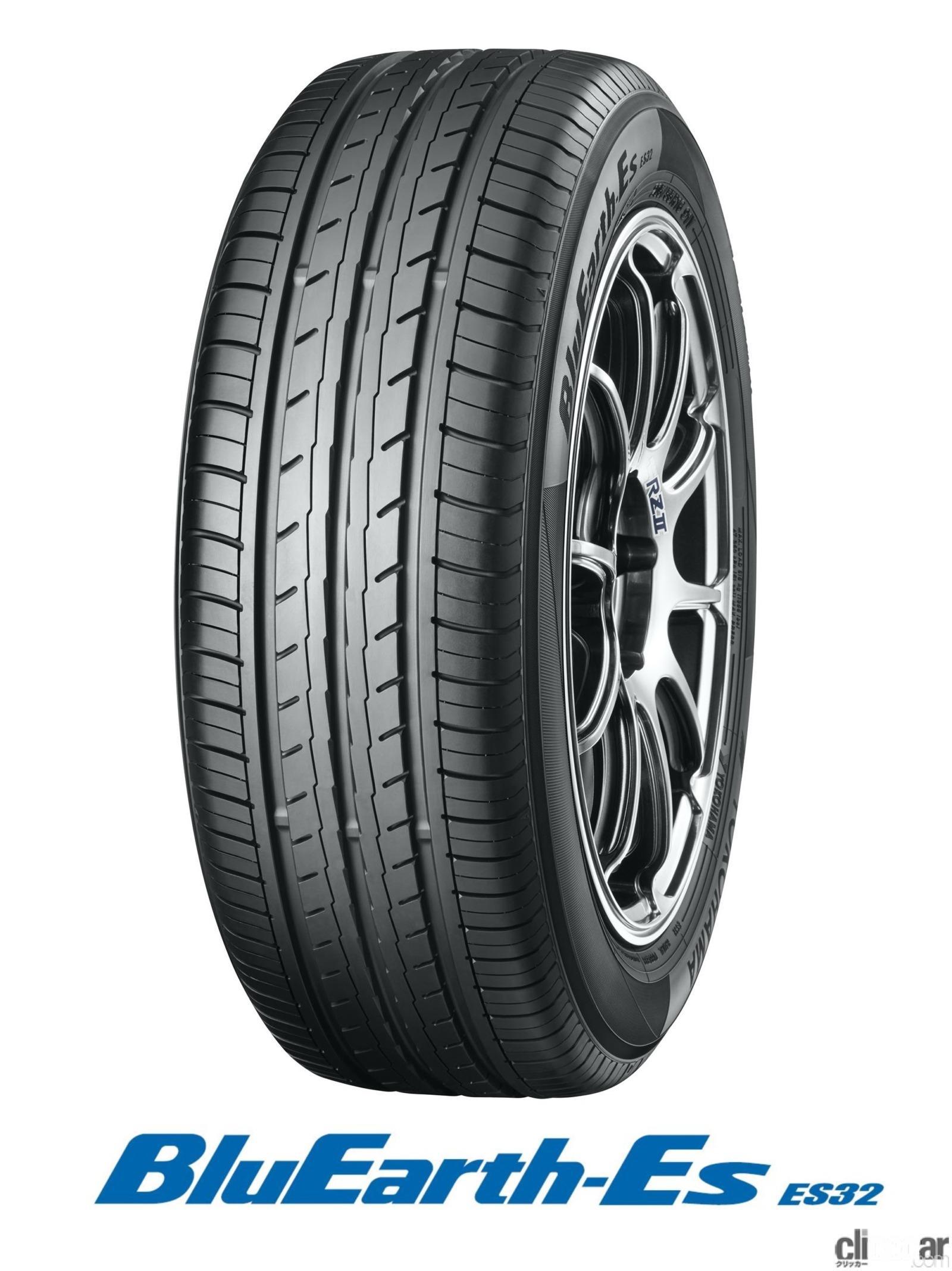 YOKOHAMAの「BluEarth-Es ES32」は、低燃費性能やウェットグリップ性能を磨き上げた8年ぶりの新タイヤ
