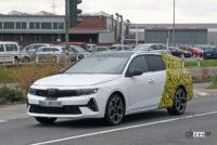 日本市場も狙うオペル アストラ「スポーツツアラー」の開発車両は美しいロングルーフが特徴に? - Opel Astra ST 21