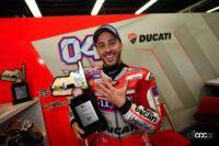 世界最高峰「MotoGP」ヤマハワークスにモルビデリが昇格! ロッシのチームメイトにはベテランのドビツィオーゾ復帰 - Dovizioso_2017ducati01