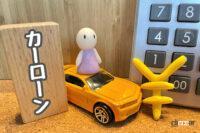 自動車ローン「月々2万円」が最多! 頭金は「100万円以上」から「10万円未満」に激減したワケは? - CAR_LOAN_04