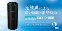 光触媒除菌消臭機CAX-PH100がケンウッドから登場。ウイルスや雑菌、ニオイ、花粉やPM2.5などを除去! - coconair-main