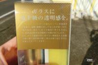 サイドガラスに着く水垢・油膜をクリアにする方法、いったいどうすればいい? - kiirobin gold effect