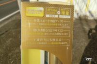 サイドガラスに着く水垢・油膜をクリアにする方法、いったいどうすればいい? - kiirobin gold phrase 1
