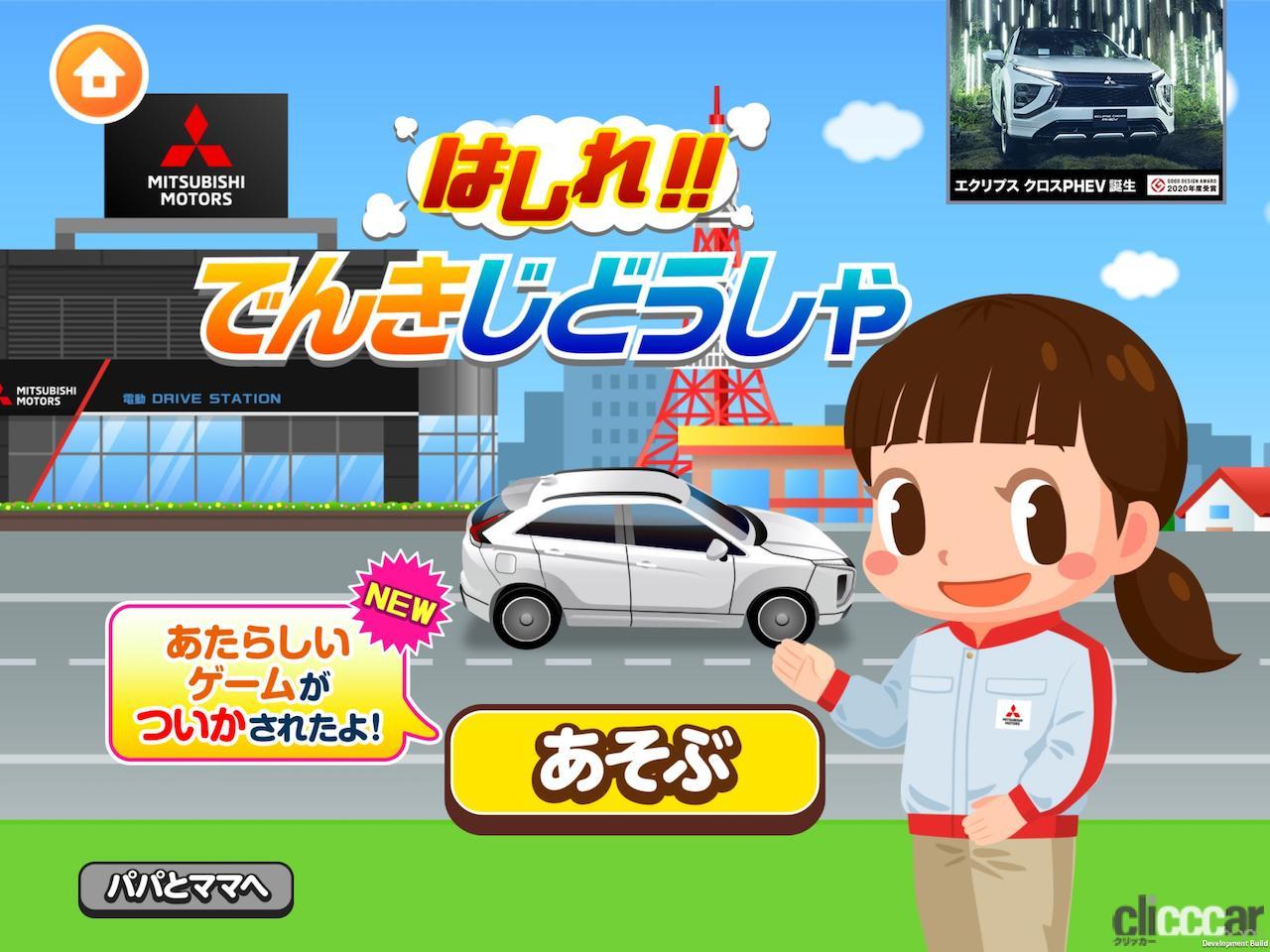 「うんてんごっこ」追加で三菱自動車の社会体験アプリ「ごっこランド」が充実!