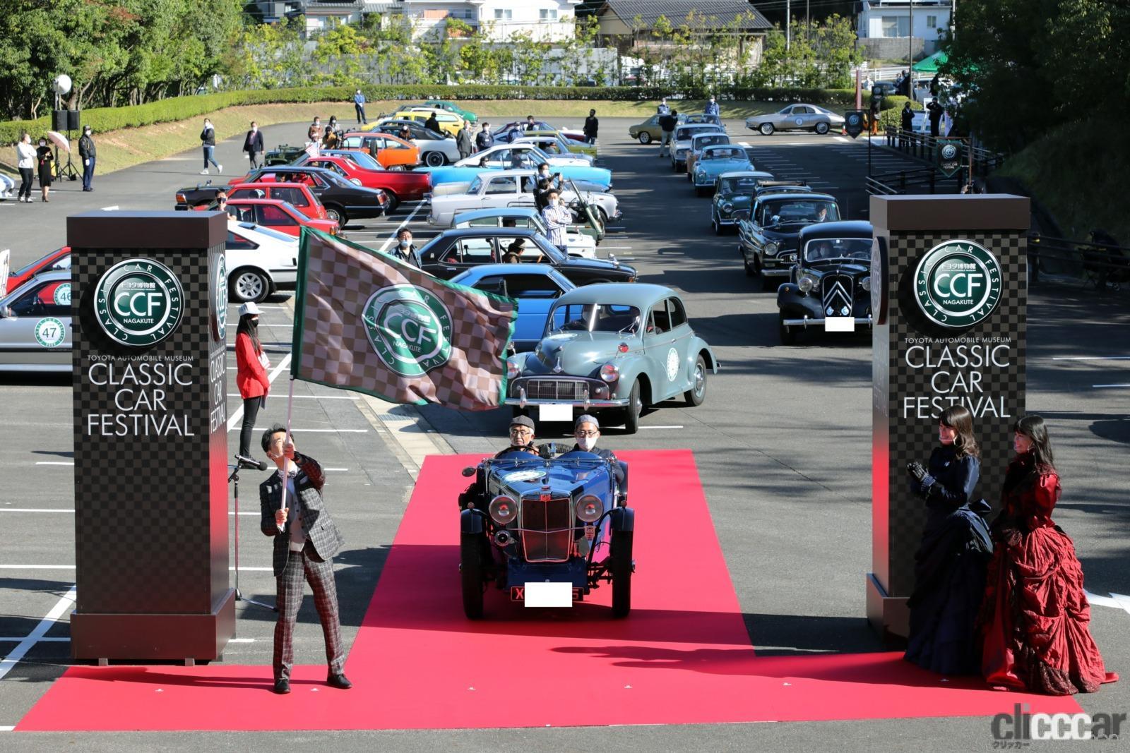 トヨタ博物館が「第32回 トヨタ博物館 クラシックカー・フェスティバル」を開催